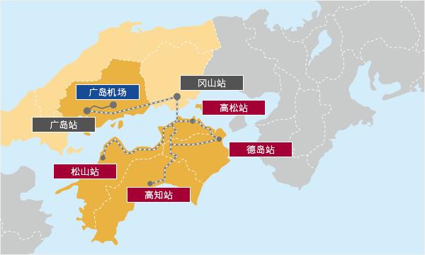 从广岛,冈山地区出发的交通方式